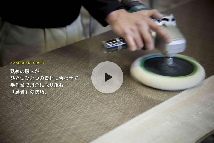 熟練の職人がひとつひとつの素材に合わせて手作業で丹念に取り組む「磨き」の技巧。
