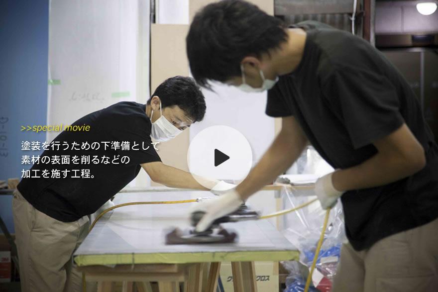 塗装を行うための下準備として素材の表面を削るなどの加工を施す工程。