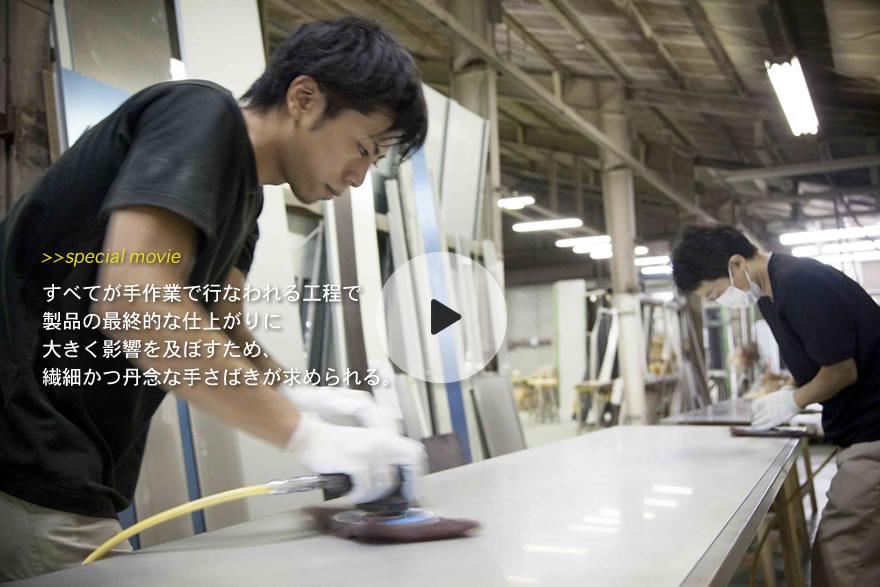 すべて手作業で行なわれるこの工程は製品の最終的な仕上がりに大きく影響を及ぼすため、繊細かつ丹念な手さばきが求められる。