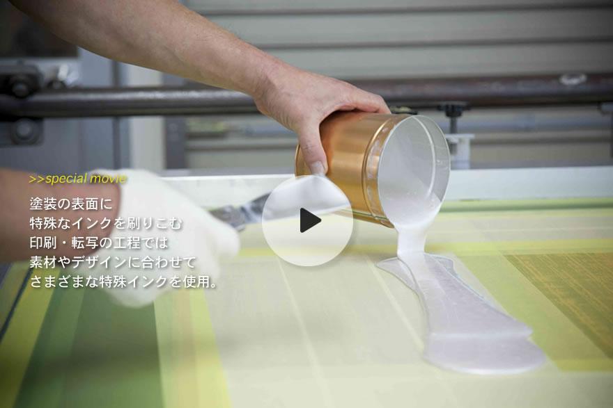 塗装の表面に特殊なインクを刷りこむ印刷・転写の工程では、素材やデザインに合わせてさまざまな特殊インクを使用。