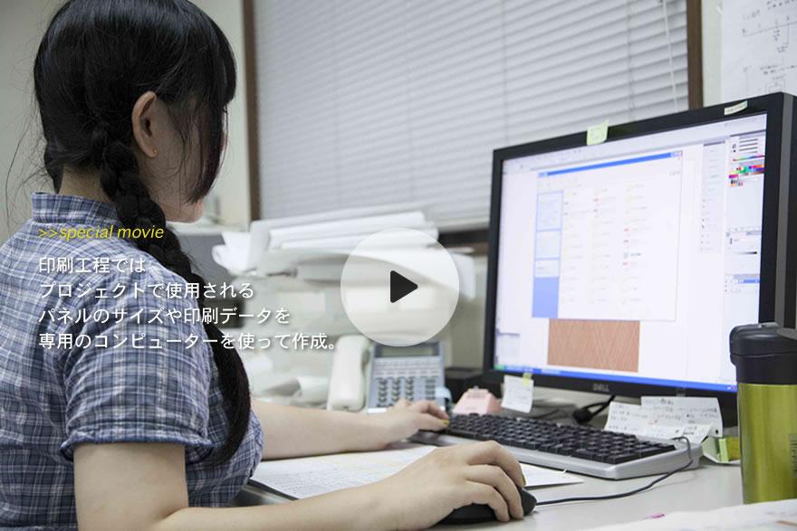 印刷工程では、プロジェクトで使用されるパネルのサイズや印刷データを専用のコンピューターを使って作成。
